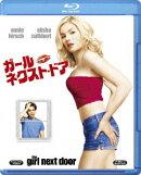 ガール・ネクスト・ドア【Blu-ray】