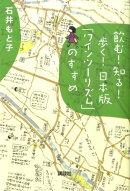 飲む!知る!歩く!日本版「ワインツーリズム」のすすめ