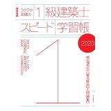 ラクラク突破の1級建築士スピード学習帳(2020)