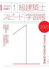 ラクラク突破の1級建築士スピード学習帳(2020) 建築知識 頻出項目の要点解説+問題集