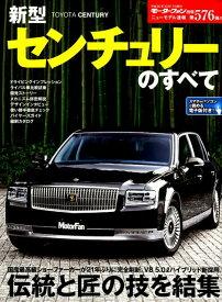 新型センチュリーのすべて (モーターファン別冊 ニューモデル速報 第576弾)