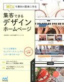 Wixで無料&簡単に作る 集客できるデザインホームページ