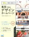 Wixで無料&簡単に作る 集客できるデザインホームページ [ 一般社団法人日本WIX振興プロジェクト ]