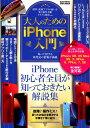 大人のためのiPhone入門 iPhone初心者全員が知っておきたい解説集 (EIWA MOOK らくらく講座 324)