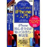 大人のためのiPhone入門 (EIWA MOOK らくらく講座 324)