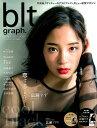 blt graph.(vol.24(2017 OCT) 写真集クオリティーのグラビア&インタビュー新型マガ 「恋する」まなざし。cool…
