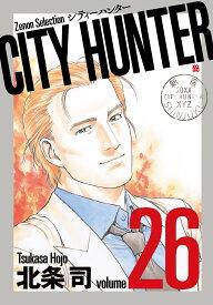 CITY HUNTER(26) (ゼノンセレクション) [ 北条司 ]