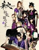 華火 -Hanabi-【Blu-ray】