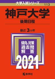 神戸大学(後期日程) 2021年版;No.113 (大学入試シリーズ) [ 教学社編集部 ]