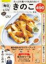 たっぷり食べても太らない!毎日きのこレシピ (SAKURA MOOK)