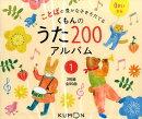 くもんのうた200アルバム(1)