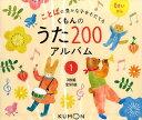 くもんのうた200アルバム(1) ことばの豊かな子をそだてる (<CD>)