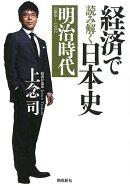 経済で読み解く日本史(4)文庫版