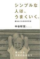 【バーゲン本】シンプルな人は、うまくいく。
