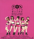 ℃-ute 全シングル MUSIC VIDEO Blu-ray File 2011【Blu-ray】