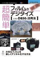 OD>超簡単フィルムのデジタイズ