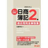 ズバリ合格!日商簿記2級過去問完全解説集(2020-21年版)