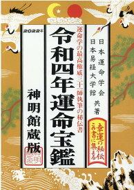 運命宝鑑(令和4年) 神明館蔵版 [ 日本運命学会 ]