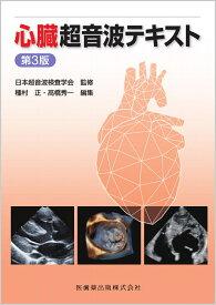 心臓超音波テキスト第3版 [ 日本超音波検査学会 ]