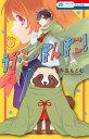 ラブ・ミー・ぽんぽこ! 3 (花とゆめコミックス) [ 赤瓦 もどむ ]