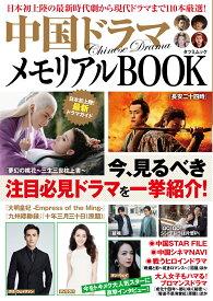 中国ドラマメモリアルBOOK (タツミムック)