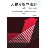 X線分析の進歩(49) (X線工業分析)