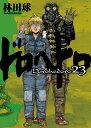 ドロヘドロ(23) (IKKI COMIX) [ 林田 球 ]