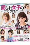 愛され女子のヘアカタログ(vol.2)