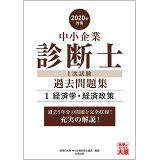 中小企業診断士1次試験過去問題集(1 2020年対策) 経済学・経済政策