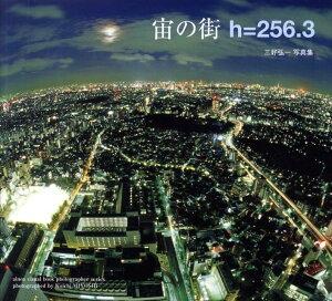 宙の街h=256.3 三好弘一写真集 [ 三好弘一 ]
