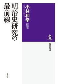 明治史研究の最前線 (筑摩選書 0184) [ 小林 和幸 ]