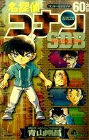 名探偵コナン60+SDB(スーパーダイジェストブック)