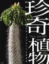 珍奇植物 ビザールプランツと生きる 塊根植物・サボテン・食虫植物など400種 灼熱の砂漠から熱帯雨林の植物たち [ 藤…