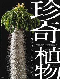 珍奇植物 ビザールプランツと生きる 塊根植物・サボテン・食虫植物など400種 灼熱の砂漠から熱帯雨林の植物たち [ 藤原 連太郎 ]