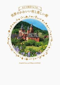 まるで童話のような、世界のかわいい村と美しい街 [ アフロ ]