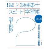 ラクラク突破の2級建築士スピード学習帳(2020)