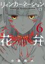 リィンカーネーションの花弁(6) (ブレイドコミックス) [ 小西幹久 ]