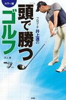 カラー版 プロコーチ井上透の「頭で勝つ」ゴルフ