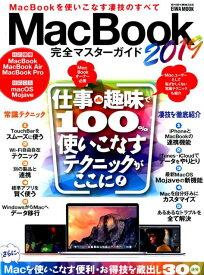 MacBook完全マスターガイド(2019) (EIWA MOOK らくらく講座 325)