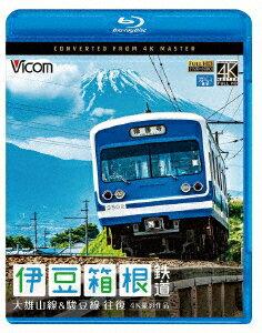 伊豆箱根鉄道 往復 4K撮影作品 大雄山線&駿豆線【Blu-ray】 [ (鉄道) ]