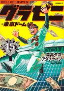 グラゼニ〜東京ドーム編〜(15)