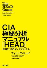 CIA極秘分析マニュアル「HEAD」 武器としてのインテリジェンス [ フィリップ・マッド ]