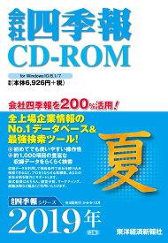 W>会社四季報CD-ROM夏号(2019年 3集) (<CD-ROM>(Win版))