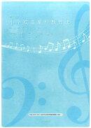 小学校音楽科教育法第3版