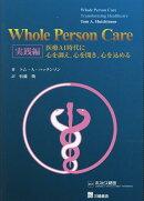 Whole Person Care 実践編