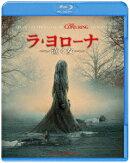 ラ・ヨローナ 〜泣く女〜【Blu-ray】