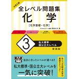 大学入試全レベル問題集化学(3)新装版 私大標準・国公立大レベル