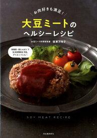 大豆ミートのヘルシーレシピ お肉好きも満足! [ 坂東 万有子 ]