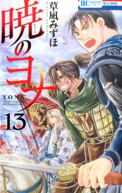 暁のヨナ(13) (花とゆめコミックス) [ 草凪みずほ ]