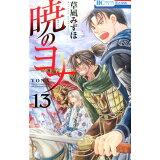 暁のヨナ(13) (花とゆめコミックス)